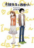 片桐先生と西井くん-beginning-