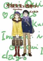 片桐先生と西井くん-traveling-