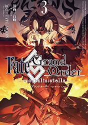 Fate/Grand Order -mortalis:stella-3巻