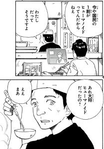 ainoidenshi01_01