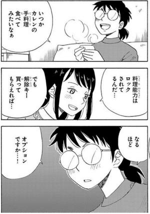 ainoidenshi02_01