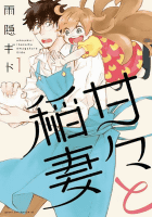 Amazon.co.jp: 甘々と稲妻(1) (アフタヌーンKC): 雨隠 ギド: 本