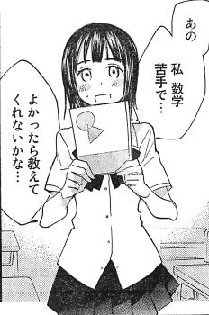 amaamainazuma03_02