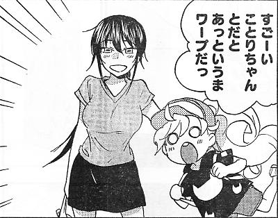 amaamainazuma03_04