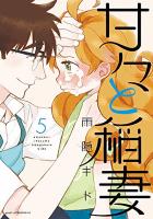 甘々と稲妻(5) (アフタヌーンKC)