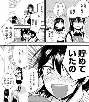 amaamainazuma06_02