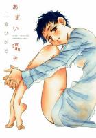 Amazon.co.jp: あまい囁き: 二宮ひかる: 本