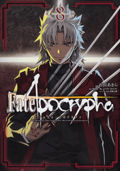 Fate/Apocrypha8巻