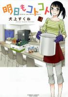 Amazon.co.jp: 明日もコトコト1 (バンブーコミックス ): 犬上すくね: 本