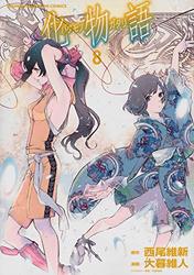 化物語8巻