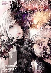 化物語9巻