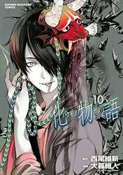 化物語10巻