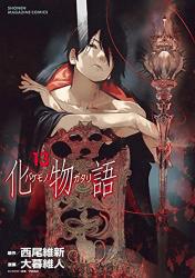 化物語13巻