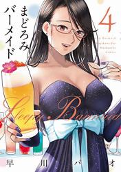 まどろみバーメイド 4 (芳文社コミックス)