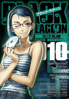 Amazon.co.jp: ブラック・ラグーン 10 (サンデーGXコミックス): 広江 礼威: 本