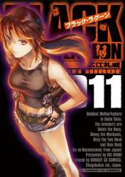 BLACK LAGOON11巻