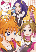 スイ~トPhone