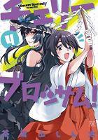チェリーブロッサム!  (4) (まんがタイムKRコミックス)