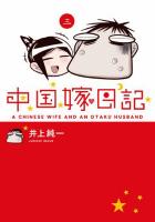 Amazon.co.jp: 中国嫁日記(三): 井上純一: 本