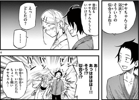dagashikashi03_04