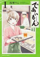 であいもん (1) (角川コミックス・エース)