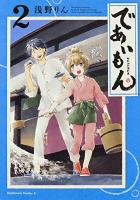 であいもん (2) (角川コミックス・エース)