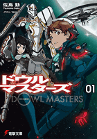 Amazon.co.jp: ドウルマスターズ (1) (電撃文庫): 佐島勤, tarou2: 本