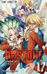 Dr.STONE17巻