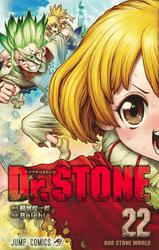 Dr.STONE22巻