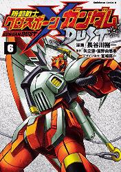 機動戦士クロスボーン・ガンダム DUST6巻