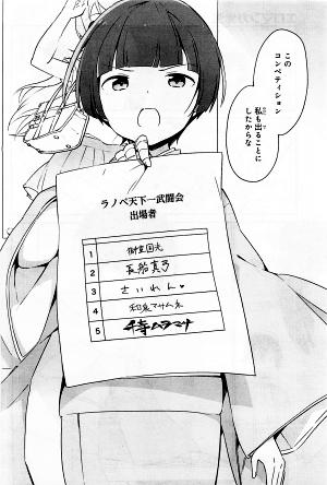eromanga_comic04_01