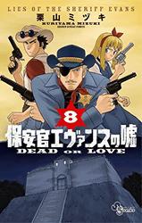 保安官エヴァンスの嘘 ~DEAD OR LOVE~ 8巻