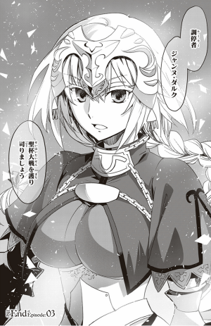 fate_apocrypha_comic01_02