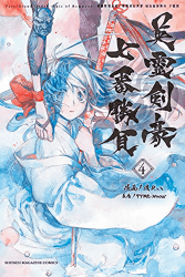 Fate/Grand Order -Epic of Remnant- 亜種特異点3/亜種並行世界 屍山血河舞台 下総国 英霊剣豪七番勝負4巻
