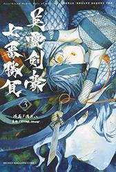 Fate/Grand Order -Epic of Remnant- 亜種特異点3/亜種並行世界 屍山血河舞台 下総国 英霊剣豪七番勝負3巻