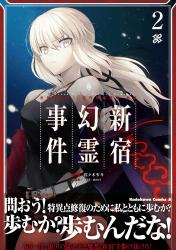 Fate/Grand Order ‐Epic of Remnant‐ 亜種特異点I 悪性隔絶魔境 新宿 新宿幻霊事件2巻