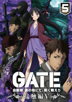 「GATE 自衛隊 彼の地にて、斯く戦えり」 Vol.5<初回生産限定版> [Blu-ray]