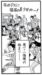 gate_comic04_03