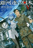 銀河連合日本5巻
