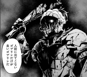 goblinslayer_comic01_04