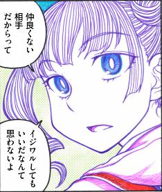 gyaruko03_02