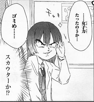 haganai_comic10_01