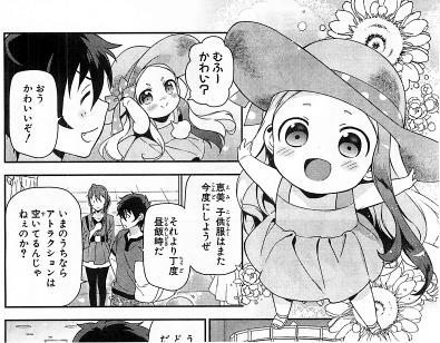 hatamao_comic06_02