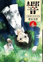 響 〜小説家になる方法〜2巻