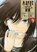 響 〜小説家になる方法〜9巻