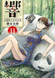響 〜小説家になる方法〜11巻