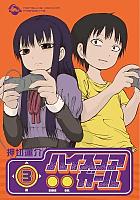 Amazon.co.jp: ハイスコアガール(3) (ビッグガンガンコミックススーパー): 押切 蓮介: 本
