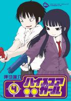 Amazon.co.jp: ハイスコアガール(4) (ビッグガンガンコミックススーパー): 押切 蓮介: 本