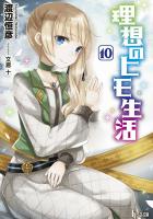 理想のヒモ生活 10 (ヒーロー文庫)
