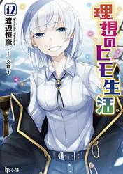 理想のヒモ生活 12 (ヒーロー文庫)